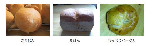 『よしこのパン』さん