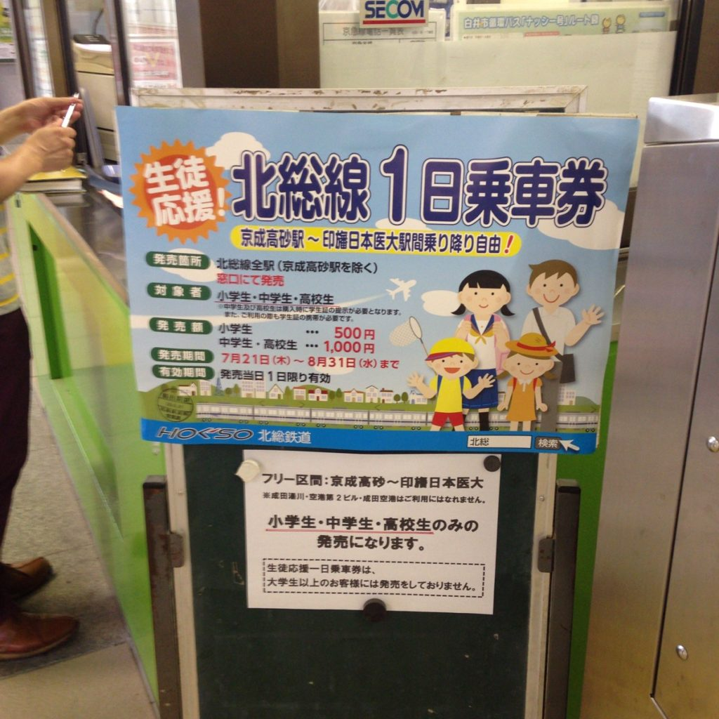 【1,000円で乗り放題】北総線が小中高校生限定で1日乗車券を販売中(〜8/31)