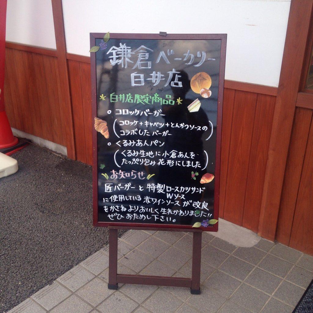 100円パンで有名な鎌倉ベーカリー白井店、夏季&白井店限定の商品のレビュー