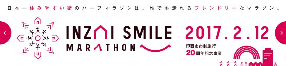 2017年2月12日(日)に【印西スマイルマラソン】が開催!千葉真子さんもゲストで登場