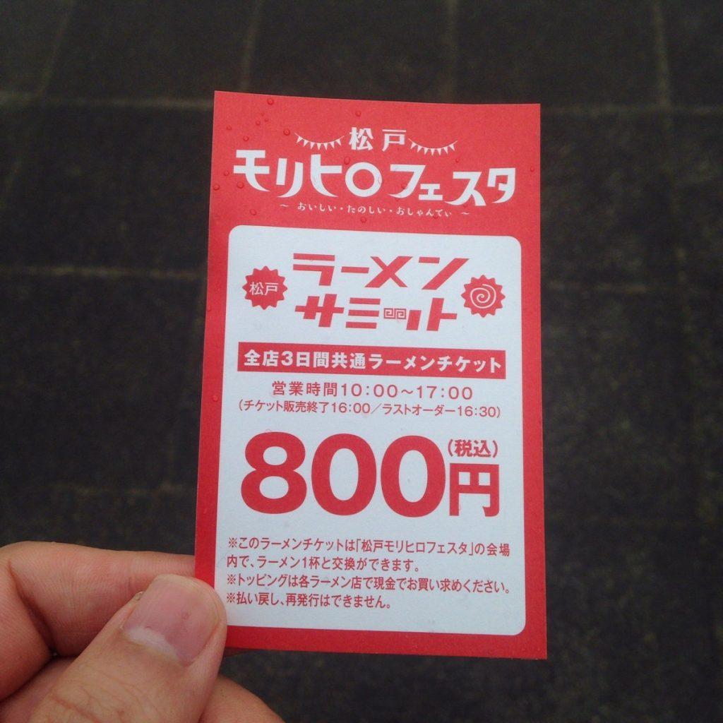 『松戸モリヒロフェスタ』と『ラーメンサミット』に行ってきました!