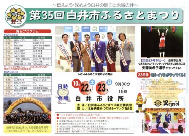 10月22日・23日に白井市役所で『第35回白井市ふるさとまつり』が開催!