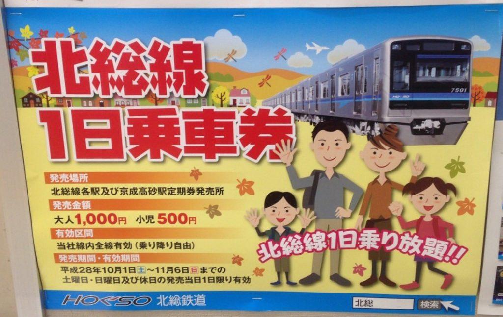【11/6まで】土日祝日限定で使える『北総線1日乗車券』が販売中!