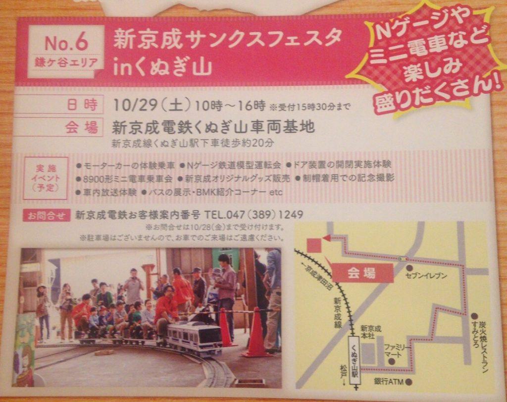 無料で参加できる『新京成サンクスフェスタ inくぬぎ山』が10/29(土)に開催