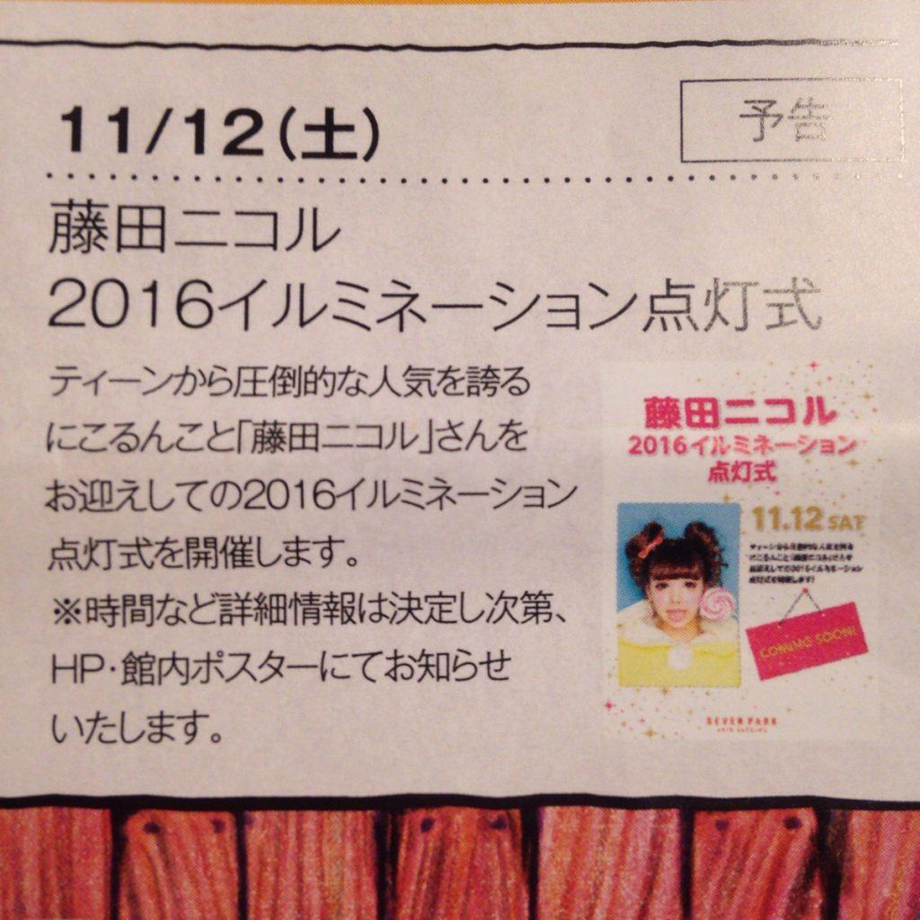 11/12(土)藤田ニコルがアリオ柏のイルミネーション点灯式に登場!