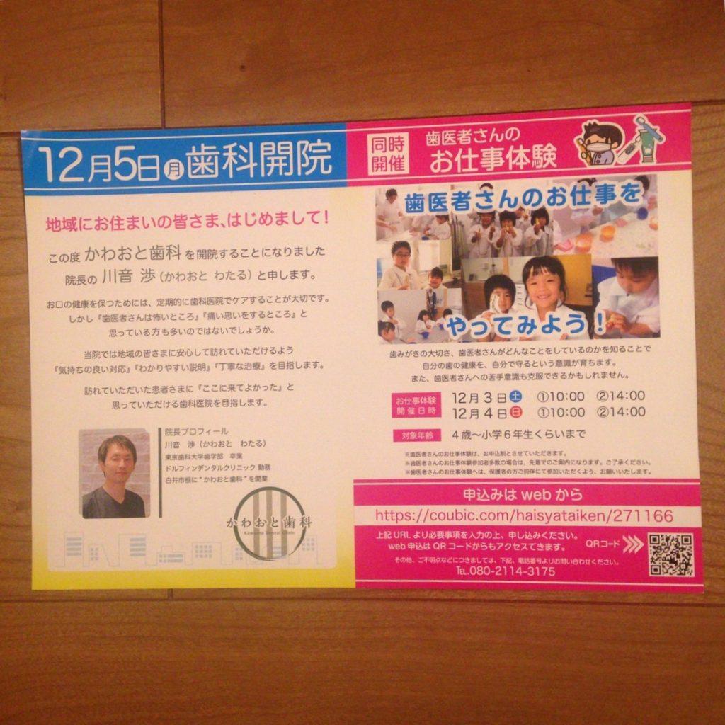 【新店情報】12月5日(月)に白井市大松交差点近くに開院する歯科医院『かわおと歯科』について