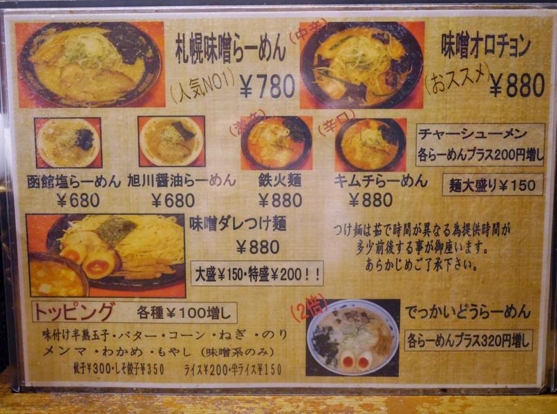 北海道ラーメン ひむろ 柏店