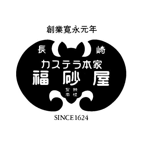 長崎カステラ 福砂屋(ふくさや)