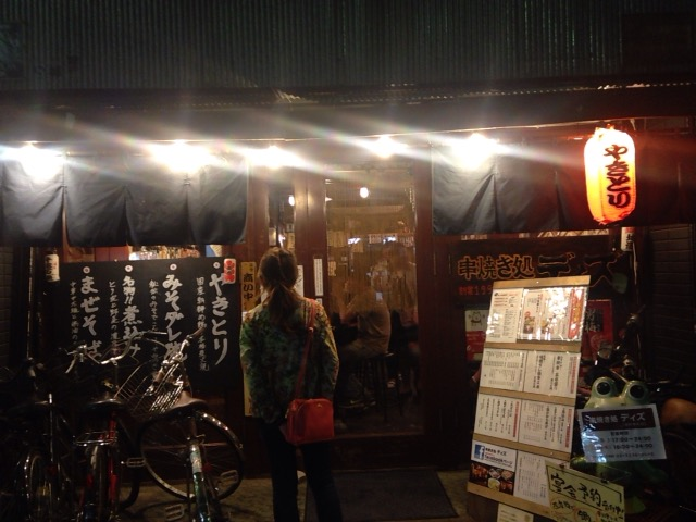高円寺 串焼き処ディズ