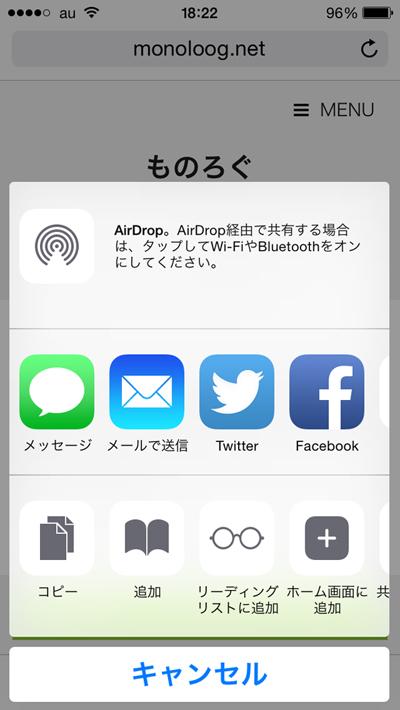 iphone・ipadでsafariのブラウザのバージョンを確認する方法