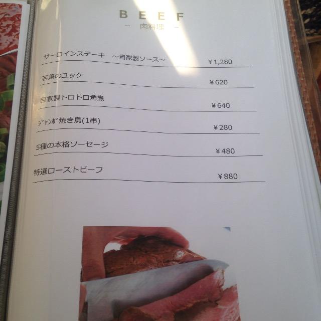 高円寺 いざかやじっこ