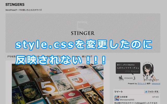 STINGER5のcssを修正する方法