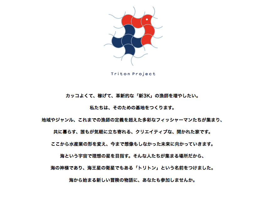 トリトンプロジェクト