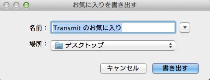 TransmitのFTP情報をバックアップして復元する方法