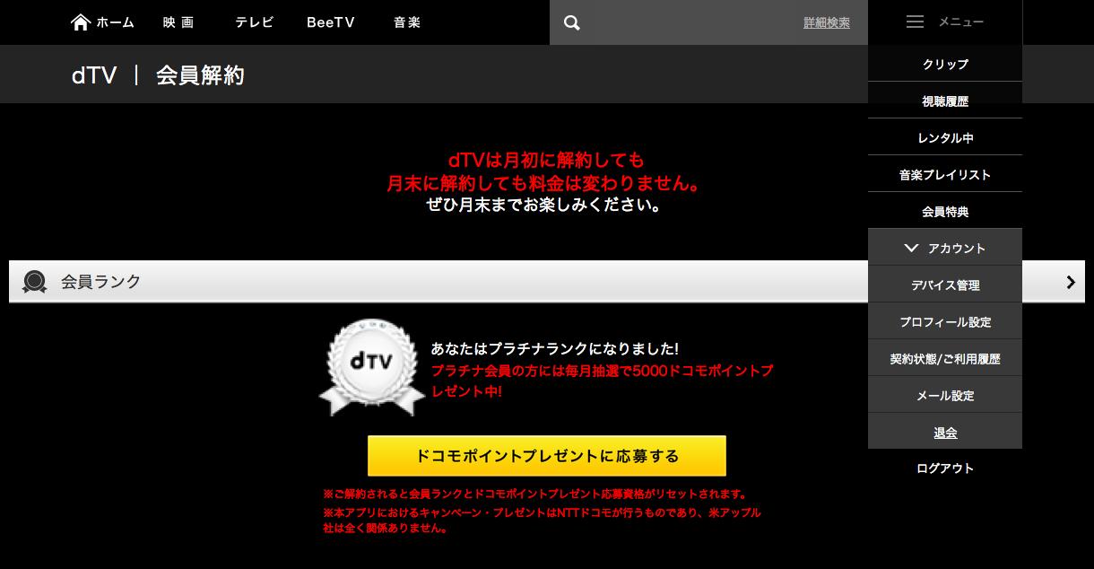dTVを解約(退会)する方法