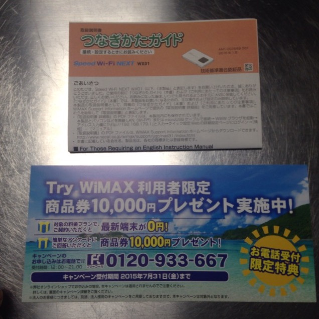 Try WIMAX2体験レポート