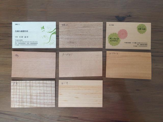 木の名刺 山口印刷