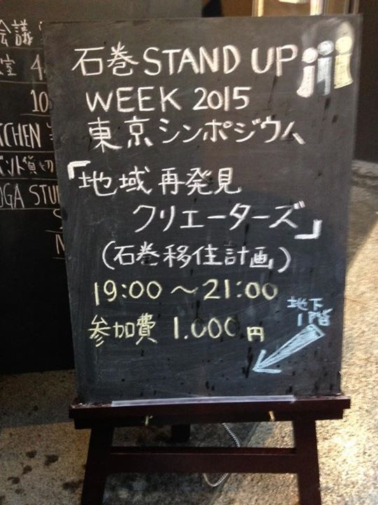 ISHINOMAKI STANT UP WEEK2015
