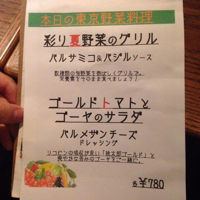 東京野菜カフェBar SoleiL ~ソレイユ~