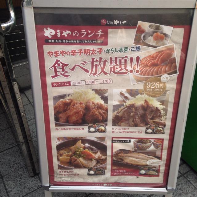 1,000円で明太子とご飯がいくらでもお代わりができる『やまや』