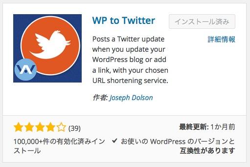 wp to Twitter設定方法