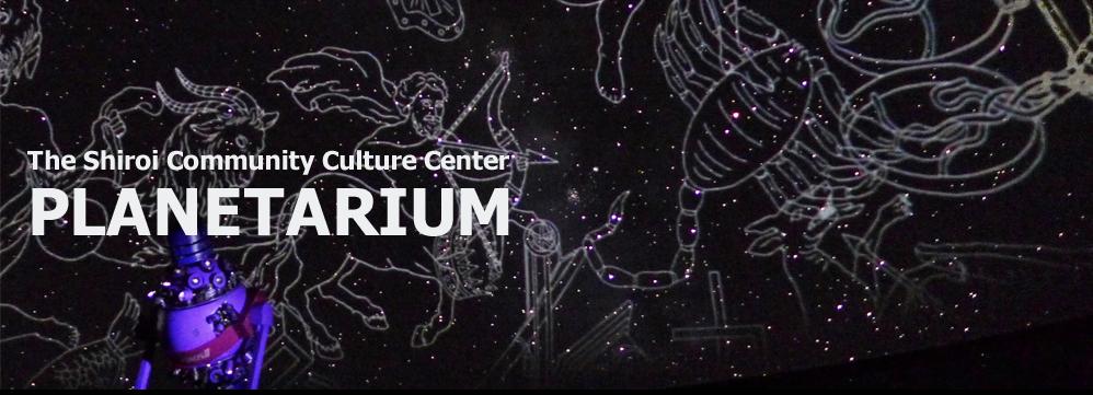 白井文化センター プラネタリウム