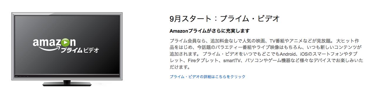 amazonのプライム会員限定でプライムビデオの作品を無料で見放題に!(9月下旬から)