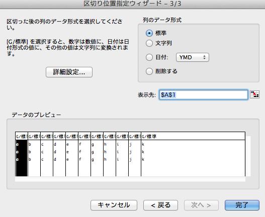 メモ帳のコンマ区切りのデータをエクセルのセル区切りに分割する方法