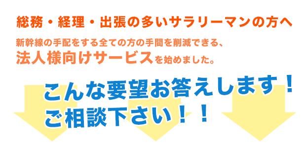 新幹線の予約・ネット販売・配送  シナジーチケット