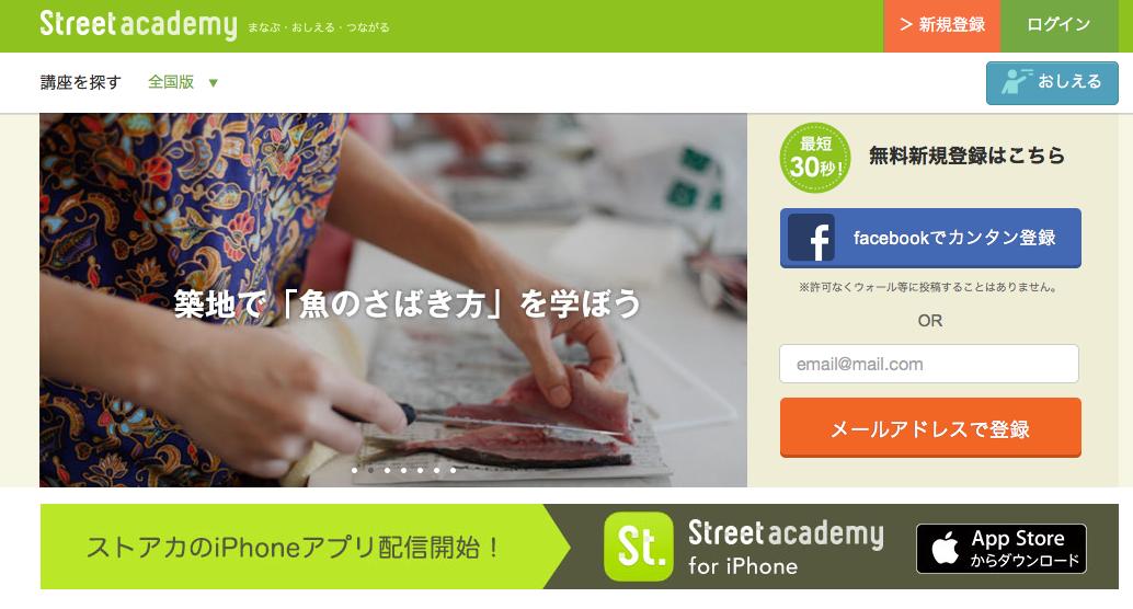 新しいスキルや知識を手軽に学びたいならストリートアカデミーがおすすめ