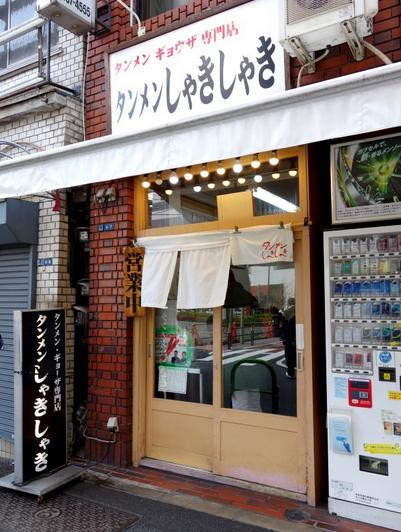 【1,000円満腹ランチ】新橋界隈でタンメンと餃子を食べたくなったらここがおすすめ