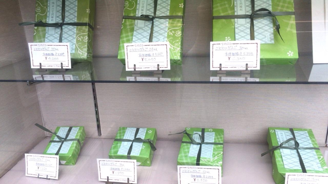 東京・向島にある江戸時代からある銘菓【言問団子(ことといだんご)】