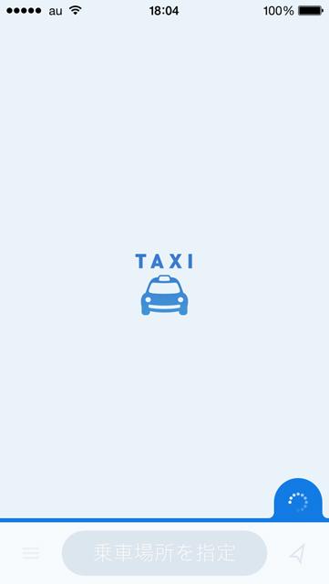 【おすすめアプリ】外出時にいつでもどこでもタクシーを呼べるアプリがかなり使える!