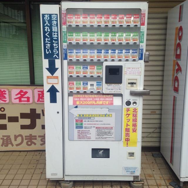 日本一高い北総線の運賃を少しでも安くする為の方法
