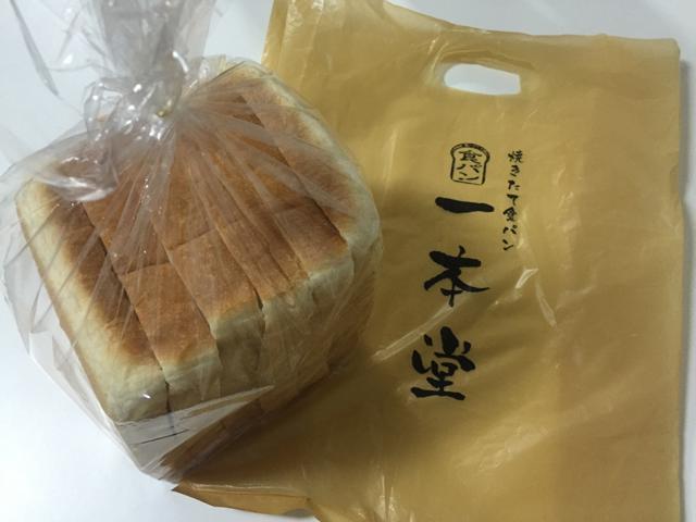 焼きたて食パン【一本堂】