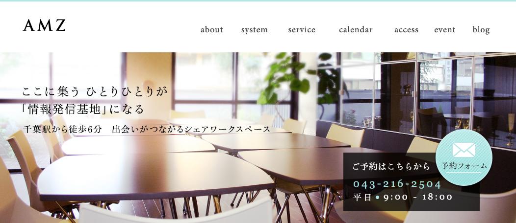 千葉駅にあるコワーキングスペース『AMZ』