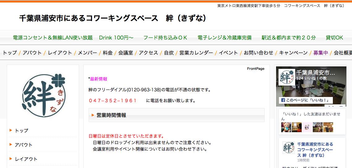 千葉県浦安市にあるコワーキングスペース『絆』