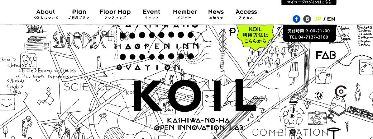KOIL | 柏の葉オープンイノベーションラボ