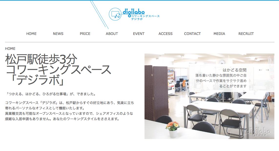 松戸駅徒歩3分にある「つかえる、はかどる、ひろがる仕事場」のコワーキングスペース「デジラボ」