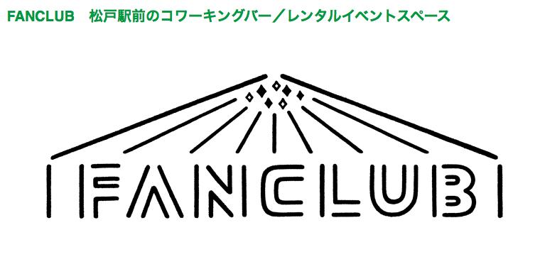 ANCLUB 松戸駅前のコワーキングバー/レンタルイベントスペース