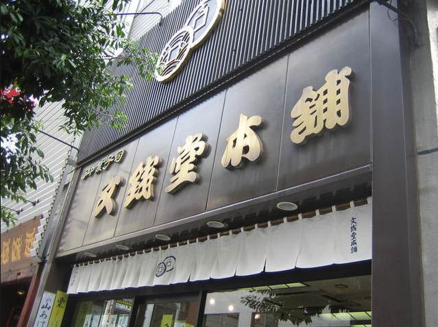 【ビジネスマンの手土産に最適】都心で老舗の手作り和菓子屋『文銭堂本舗』