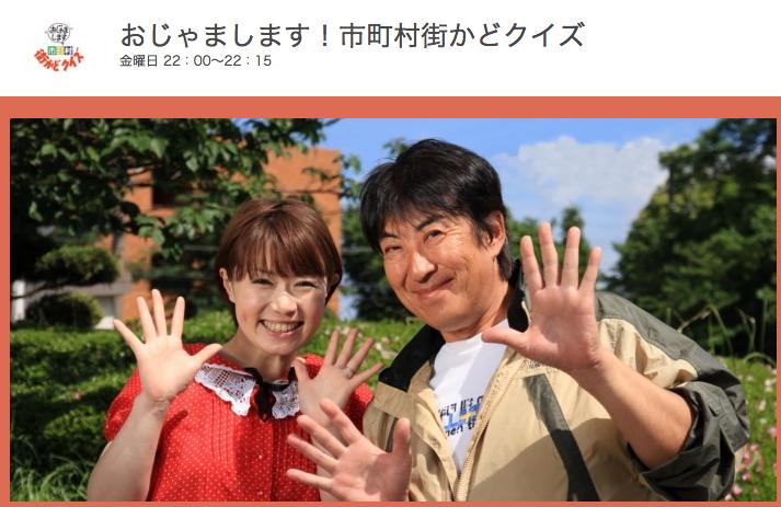 千葉テレビ「おじゃまします!市町村街かどクイズ」