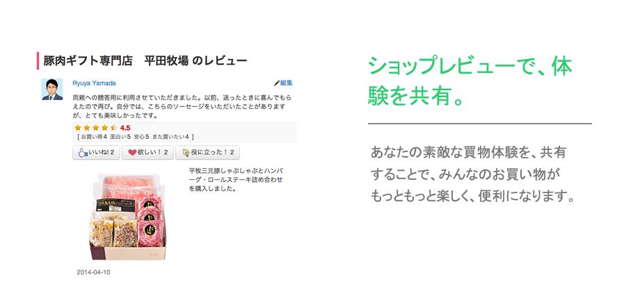ありそうでなかったネットショップの口コミサイト『ショプレ』が熱い!
