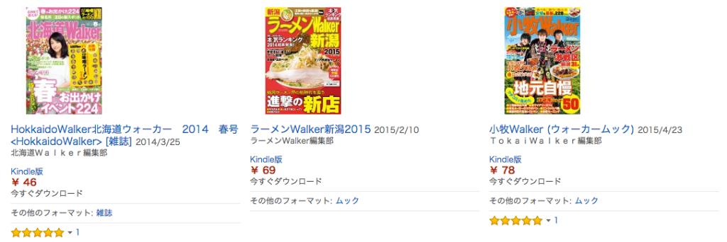 東京ウォーカーや千葉ウォーカーなどのwalker系雑誌のバックナンバーが90%OFFで販売中