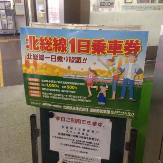 2015年度北総線の一日乗車券が販売!1,000円(子供は500円)で乗り放題!
