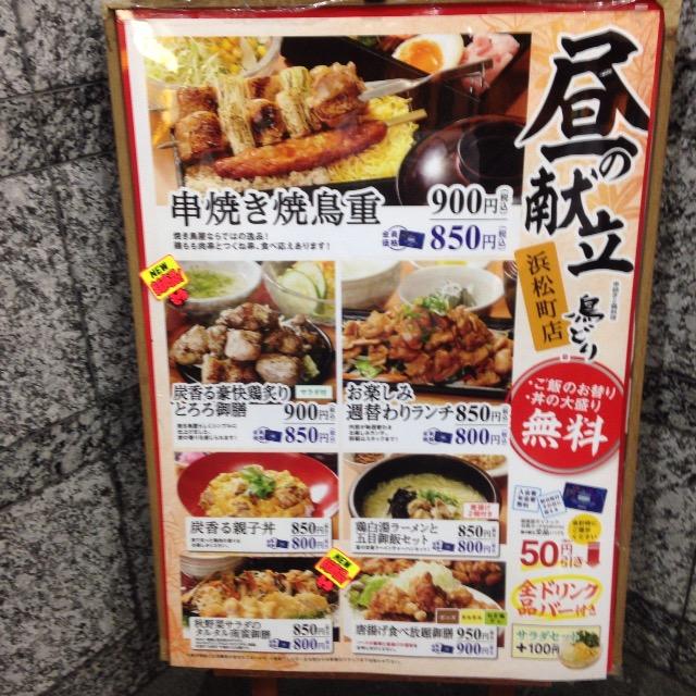 【コスパ最強!唐揚げ食べ放題ランチ】750円ランチでお腹いっぱい食べられる『鳥どり』浜松町店にいってきた