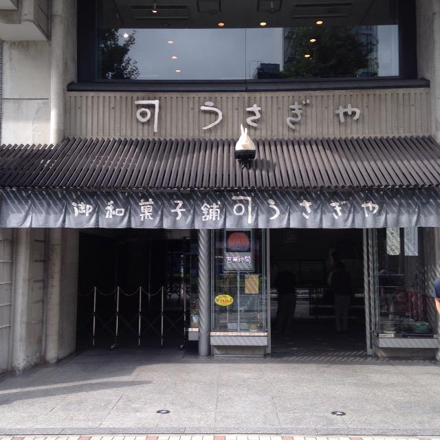 【手土産】東京でどら焼きを買うなら『うさぎや』のどら焼きがイチオシ!