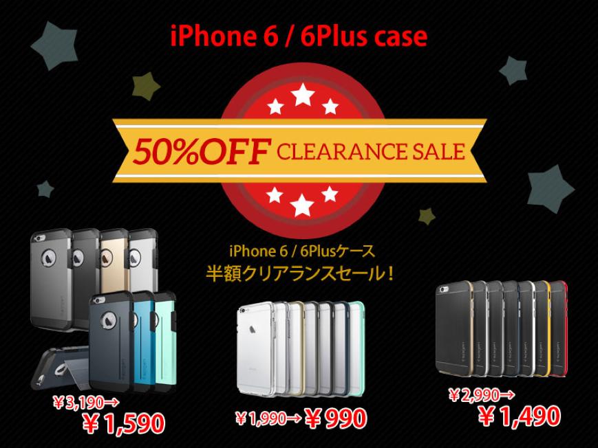 Spigenがiphone6とGalaxy S6/S6 edgeのケース・フィルムが最大66%OFFセール中!