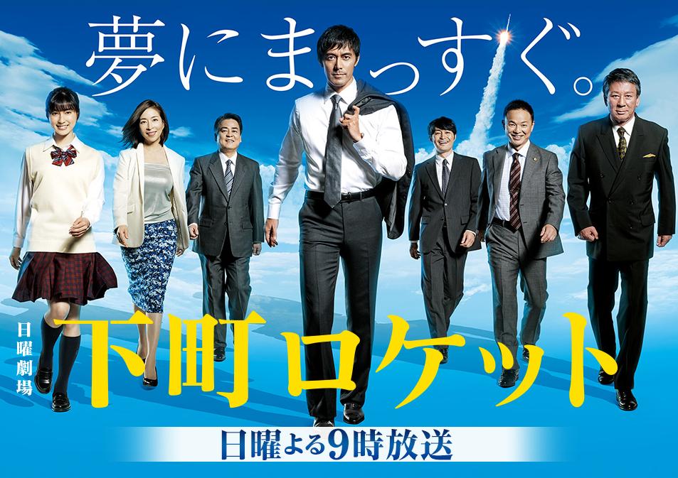 阿部寛主演で大人気ドラマ『下町ロケット』の続編単行本『下町ロケット2』が本日発売!