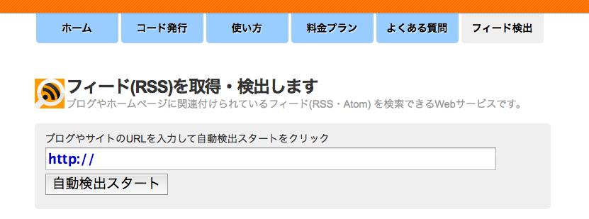 定期購読したいサイト・ブログのRSSを簡単に見つける事ができるツール『RSSリスティング』が便利!